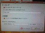 ポチッとサーバUbuntuインストール2