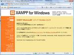 ポチッとサーバXAMPP3