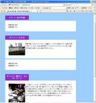 横浜お薦めサイト画像ありCSS2