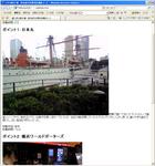 横浜お薦めサイト画像ありCSS無し
