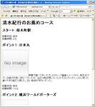 横浜お薦めサイト画像無しCSS無し
