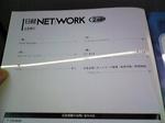 日経NETWORK薄い02.jpg