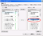 Firefoxメニューカスタマイズ02.png