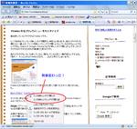 Firefoxメニューカスタマイズ03.png