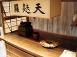 天ぷら屋さん