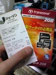 microSD699yen.jpg
